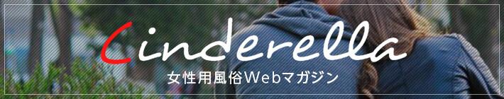 女性用風俗Webマガジン